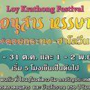 อนุสาร หรรษา #ลอยกระทง-ฮาโลวีน 30 - 31 ตุลาคม 2563 - 1-2 พฤศจิกายน 2563 นี้ เริ่ม 5 โมงเย็นเป็นต้นไป