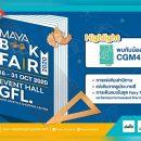 MAYA BOOK FAIR 2020 ตั้งแต่วันที่ 16-31 ตุลาคม 2563 ณ ลานโปรโมชัน ชั้น G ศูนย์การค้าเมญ่า ไลฟ์สไตล์ ช้อปปิ้ง เซ็นเตอร์