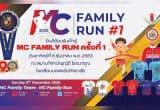งาน MC FAMILY RUN #1 วันอาทิตย์ที่ 6 ธันวาคม 2563 ณ โรงเรียนมงฟอร์ตวิทยาลัย อำเภอเมือง จังหวัดเชียงใหม่