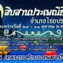 สืบสานประเพณียี่เป็ง อำเภอไชยปราการ วันที่ 29 - 31 ตุลาคม 2563 ณ เทศบาลตำบลหนองบัว