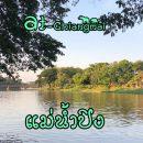 แม่น้ำปิง หรือ แม่ปิง หรือ แม่ระมิงค์ ต้นน้ำอยู่ที่ อำเภอเชียงดาว จังหวัดเชียงใหม่ เป็นแม่น้ำสายสำคัญของประเทศไทย และเป็นหนึ่งในสองของแม่น้ำที่บรรจบมาเป็นแม่น้ำเจ้าพระยา