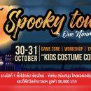 Spooky Town @ One Nimman วันเสาร์ที่ 31 ตุลาคม 63 4 โมงเย็น - 4 ทุ่ม ที่วันนิมมาน