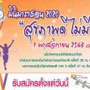 สุขภาพดีไม่มีขาย มินิมาราธอน 2020 วันอาทิตย์ที่ 1 พฤศจิกายน 2563 ณ สนามกีฬาแห่งจังหวัดอุตรดิษถ์ ถนนพาดวารี ตำบลป่าเซ่า อำเภอเมือง จังหวัดอุตรดิตถ์ เปิดรับสมัครถึงวันที่ 1 พฤศจิกายน