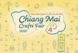 """เทศกาลศิลปหัตถกรรมพื้นเมืองเชียงใหม่ """"Chiang Mai Crafts Fair 2020"""" ครั้งที่ 4 ตอน ยังหายใจ๋ ศิลปหัตถกรรมยังอยู่ทุกลมหายใจ"""