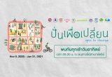 เทศกาล Chiang Mai Go Green Festival ปั่นเพื่อเปลี่ยน Spin To Change ทุกวันอาทิตย์ เวลา 8.00 น จนถึงวันที่ 31 มกราคม 2564 ณ อนุสาวรีสามกษัตริย์