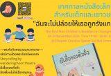 Chiangmai Children's Mini Bookfair วันเสาร์ อาทิตย์ ที่ 28-29 พฤศจิกายน 2563 เวลา 10.00-20.00 น. สถานที่ เทพศิริตรีเอทีฟสเปซ ในซอยวัดอุโมงค์ หลัง มช.