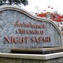 เชียงใหม่ไนท์ซาฟารี สวนสัตว์กลางคืนแห่งแรกในประเทศไทย และถือเป็นสวนสัตว์กลางคืนที่ใหญ่ที่สุดในโลก