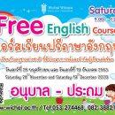 Free English Course โรงเรียนวิชัยวิทยา เปิดคอร์สเรียนฟรี ภาษาอังกฤษ
