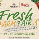 """""""Fresh Farm Fair 1st"""" ตลาดสดการเกษตรและส่งเสริมเกษตรกรรุ่นใหม่ ครั้งที่ 1 วันที่ 22 – 28 พฤศจิกายน 2563 ศูนย์การค้าพันธุ์ทิพย์ เชียงใหม่ ชั้น 1"""
