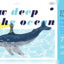 HOW DEEP IS THE OCEAN Print Exhibition Etching / Woodcut / Risograph 7 - 26 NOVEMBER 2020 at Emptyday Gallery
