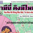 ฮามีนี่ คิงมีไหน? Haa Mee Nii Khing Mee Naii; I'm here where are you? ละครโดย SIRISOOK Dance Theatre 28-29 พฤศจิกายน 2563 ณ. พิพิธภัณฑ์ศิลปะร่วมสมัยใหม่เอี่ยม