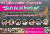 งานวิ่ง ลู่มาRUN 2021 วันอาทิตย์ที่ 10 มกราคม 2564 ณ พุทธมณฑลสมโภช ๗๕๐ ปี เมืองเชียงราย บ้านต้นง้าว ตำบลบัวสลี อำเภอแม่ลาว จังหวัดเชียงราย