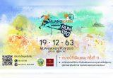 Muangkaen Run 2020 Cross Country วันเสาร์ที่ 19 ธันวามคม 2563 ณ ทุ่งดอกคอสมอส เทศบาลเมืองเมืองแกนพัฒนา อำเภอแม่แตง จังหวัดเชียงใหม่