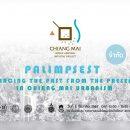 การบรรยายพิเศษ ภายใต้กิจกรรมอบรมเชิงปฏิบัติการ Palimpsest: Tracing The Past from The Present in Chiang Mai Urbanism วันอังคารที่ 8 ธันวาคม 2563 เวลา 13.00-15.30 น. ณ ห้องประชุม 1 อาคารรวมวิจัยและบัณฑิตศึกษา, สถาบันวิจัยสังคม มหาวิทยาลัยเชียงใหม่