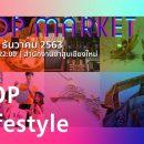 POP Market 2020 The Creative Market in Winter 5-13 December 2020 4 โมงเย็น – 4 ทุ่ม สำนักงานยาสูบเชียงใหม่