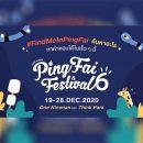 Pingfai Festival ครั้งที่ 6 - 19 - 28 ธันวาคม 63 ตั้งแต่เวลา 16.00-23.00 น ณ One Nimman และ Think Park