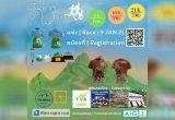 งานวิ่ง Rim Nam Run 2021 วันเสาร์ที่ 9 มกราคม 2564 ณ อมราวตีเวลเนสเซ็นเตอร์ 100 หมู่ 7 ถนนแม่ริม-สะเมิง (1096) ตำบลริมใต้ อำเภอแม่ริม จังหวัดเชียงใหม่