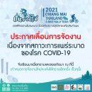 ประกาศเลื่อน งานปั่นม่วนใจ 2021 Chiangmai Thailand a Bike Rally Tour