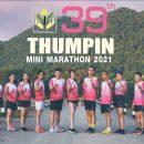 งานวิ่ง Thumpin MiniMarathon 2021 วันอาทิตย์ที่ 3 มกราคม 2564 ณ โรงเรียนถ้ำปินวิทยาคม ต.บ้านถ้ำ อ.ดอกคำใต้ จ.พะเยา