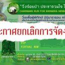 ประกาศยกเลิกงานวิ่ง วิ่งร้อยป่า ประชารวมใจ ให้ผู้พิทักษ์ Chiangmai Run For Rangers Minimarathon 2021 ณ สวนรุกขชาติห้วยแก้ว ป่าในเมือง ตำบลสุเทพ อำเภอเมือง จังหวัดเชียงใหม่