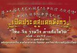 นิทรรศการภาษาจีน ครั้งที่ 19 วันที่ 20-21 กุมพาพันธ์ พ.ศ.2564 ณ ศาลาร่มโพธิ์ มหาวิทยาลัยราชภัฏเชียงใหม่ ศูนย์เวียงบัว