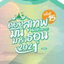 """งานวิ่ง Doisuthep Minimarathon #15 ดอยสุเทพมินิมาราธอน ครั้งที่ 15""""ครั้งหนึ่งในชีวิต พิชิตดอยสุเทพ"""" วันอาทิตย์ที่ 23 พฤษภาคม 2564 ณ สวนสัตว์เชียงใหม่ อำเภอเมือง จังหวัดเชียงใหม่"""