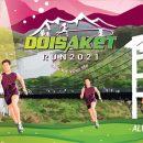 งานเดิน-วิ่ง การกุศล Doisaket Run 2021 เดิน-วิ่ง การกุศล เพื่อพัฒนาโรงพยาบาลดอยสะเก็ดและจัดซื้อครุภัณฑ์ทางการแพทย์ที่ขาดแคลน วันอาทิตย์ที่ 21 กุมภาพันธ์ 2564 ณ เขื่อนแม่กวงอุดมธารา อำเภอดอยสะเก็ด จังหวัดเชียงใหม่