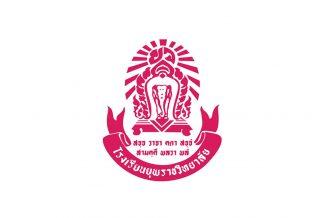 โรงเรียนยุพราชวิทยาลัย (อักษรย่อ: ย.ว.;อังกฤษ: Yupparaj Wittayalai School)