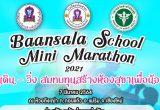 Baansala School Mini Marathon 2021 วันอาทิตย์ที่ 17 ตุลาคม 2564 ณ อ่างเก็บน้ำห้วยตึงเฒ่า ตำบลดอนแก้ว อำเภอแม่ริม จังหวัดเชียงใหม่