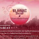 Blooms Beat 2021 จัดเทศกาลดนตรี POP JAZZ ในสวนดอกไม้ วันที่ 27-28 กุมภาพันธ์ 2564 เวลา :17:00 น. - 22:00 น. (ประตูเปิดเวลา 16.00 น.) ณ I love Flower Farm