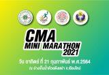 ประกาศยกเลิกงานวิ่ง CMA Minimarathon 2021 ณ อ่างเก็บน้ำห้วยตึงเฒ่า ตำบลดอนแก้ว อำเภอแม่ริม จังหวัดเชียงใหม่