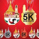 ประกาศเลื่อนการจัดงานวิ่ง Lampang 5K Sub Elite ณ มหาวิทยาลัยราชภัฏลำปาง จังหวัดลำปาง