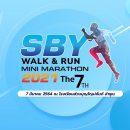 ส่วนบุญ เดิน - วิ่ง มินิมาราธอน ครั้งที่ 7 (SBY Mini Marathon 2021 th7) วันอาทิตย์ที่ 7 มีนาคม 2564 ณ โรงเรียนส่วนบุญโญปถัมภ์ลำพูน ตำบลในเมือง อำเภอเมืองลำพูน จังหวัดลำพูน