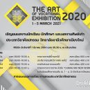 อาชีวศิลปกรรม 63 The Art of Vocational Exhibition 2020 วันที่ 1 - 5 มีนาคม 2564 เวลา 9.00น - 16.00น ณ วิทยาลัยอาชีวศึกษาเชียงใหม่