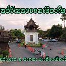 ศูนย์วัฒนธรรมเชียงใหม่ (Chiang Mai Cultural Centre)