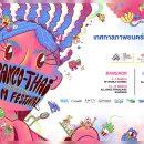 Franco-Thai Animation Film Festival - สมาคมฝรั่งเศสเชียงใหม่ยินดีต้อนรับเข้าร่วมเทศกาลภาพยนตร์แอนิเมชั่นฝรั่งเศส-ไทย ตั้งแต่วันที่ 5 ถึง 7 มีนาคม 2564 ณ Alliance Française de Chiang Maï สมาคมฝรั่งเศสเชียงใหม่