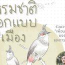 ธรรมชาติออกแบบเมือง วันจันทร์ที่ 8 มีนาคม 2564 เวลา 16.30 น. ที่ JaiBaan Studio