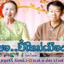 ซอปี๋ใหม่เมือง ซอล้านนา กับเทศกาลเล่นน้ำสนุกสนานในช่วงเทศกาลปี๋ใหม่เมือง ซอ หมายถึง การร้องหรือการขับร้องเพลงพื้นบ้าน ของล้านนา ซอพื้นเมือง เป็นเพลง พื้นบ้านอย่างหนึ่งของชาวล้านนาไทย