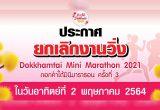 """📣ประกาศยกเลิกงานวิ่ง คณะผู้จัดงานจึงขอประกาศยกเลิก การจัดงานวิ่ง """"ดอกคำใต้ มินิมาราธอน ครั้งที่ 3"""" ที่จะเกิดขึ้นในวันที่ 2 พฤษภาคม 2564 เพื่อความปลอดภัยของทุกท่าน"""