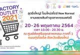 แจ้งยกเลิกการจัดงานอุตสาหกรรมแฟร์ 2021 ครั้งที่ 22 (FACTORY OUTLET 2021) ที่จะจัดขึ้นในวันที่ 20 - 26 พฤษภาคม 2564