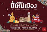 Oneปี๋ใหม่เมือง 13-16 เมษายน 2564 📌14:00 - 22:00 น. 📌บริเวณลานวันสแควร์ (โซนหน้าหอนาฬิกา) ณ One nimman