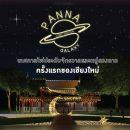 PANNA GALAXY Light Festival 2021 เทศกาลไฟประดับ รูปทรงจักรวาลและหมู่ดวงดาว 5 - 7 เมษายนนี้ เข้าชมฟรี เปิดให้เข้าชมทุกวัน 5 เม.ย. - 30 มิ.ย. 64 เวลา 18.00 - 21.00 น. ณ โรงแรมศิริปันนาฯ เชียงใหม่
