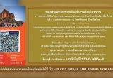 ประเพณีใส่ขันดอกบูชาเสาอิทขิล ประจำปี ๒๕๖๔ ซึ่งปีนี้ตรงกับวันที่ ๘ พฤษภาคม ถึงวันที่ ๑๔ พฤษภาคม ๒๕๖๔ และพิธีออกอินทขิล วันที่ ๑๕ พฤษภาคม ๒๕๖๔