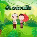 ผัก ภาษาเหนือ ภาษากำเมือง