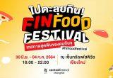 Fin Food Festival @CentralFestival Chiangmai 30 มิถุนายน - 4 กรกฏาคม 2564 ณ ศูนย์การค้าเซ็นทรัลเฟสติวัล เชียงใหม่
