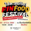 Fin Food Festival @CentralFestival Chiangmai 23-27 มิถุนายน 2564 ณ ศูนย์การค้าเซ็นทรัลเฟสติวัล เชียงใหม่