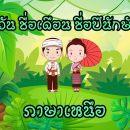 ชื่อวัน ภาษาเหนือ ชื่อเดือน ภาษาเหนือ ชื่อปีนักษัตร ภาษาเหนือ